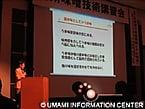 Director, Ninomiya's lecture